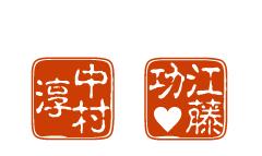 印鑑ネームデザインプリントサンプル
