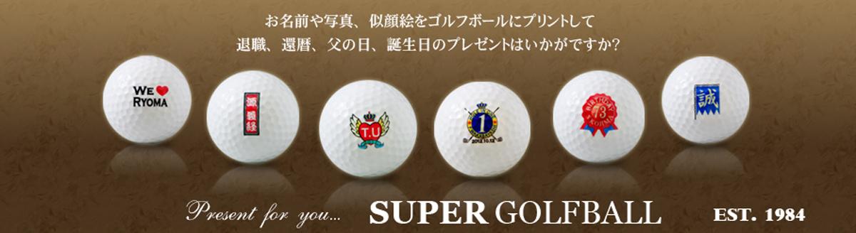 名前や写真、似顔絵をゴルフボールにプリントしてプレゼント