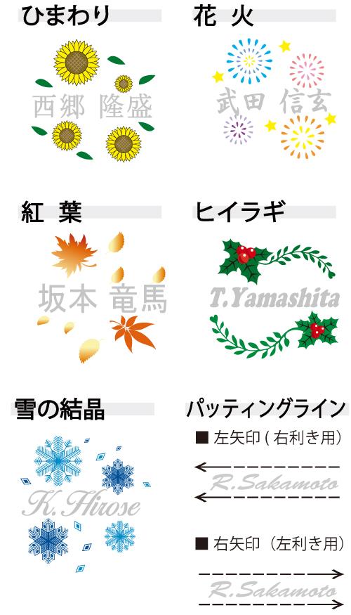 背景付ネームプリントサンプル画像6種類