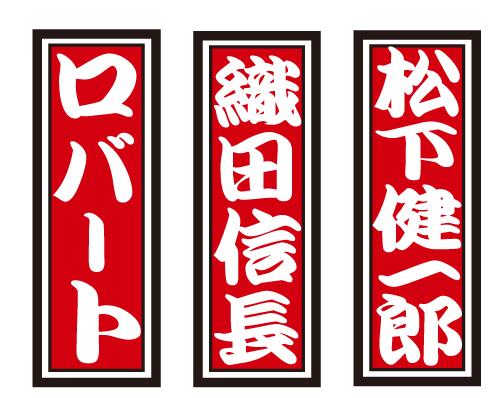 千社札デザインサンプル3種