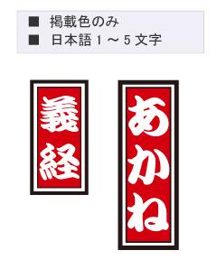 千社札デザイン印刷仕様