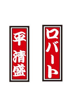 千社札デザインサンプル