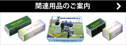 名入れゴルフボール関連商品