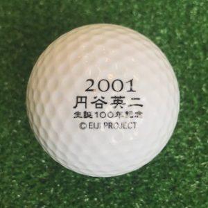 円谷英二ゴルフボール