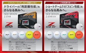 New Srixon Z-STAR