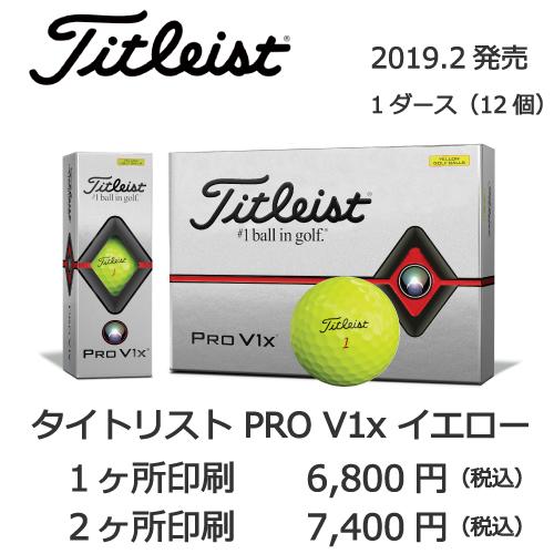 タイトリストPRO V1xイエローゴルフボール画像と価格