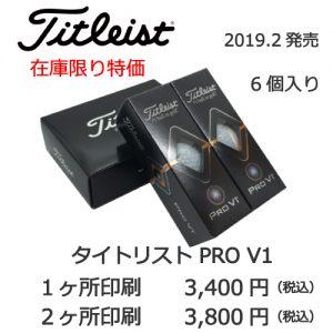 タイトリストRRO V1名入れ販売価格半ダース箱