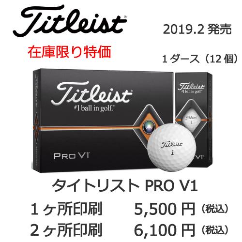 名入れゴルフボール タイトリストPROV1