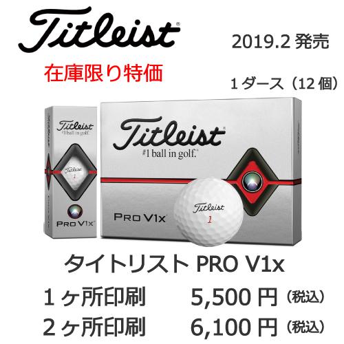 タイトリストPRO V1の画像と名入れボールの販売価格