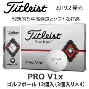 2019_20 PRO V1x