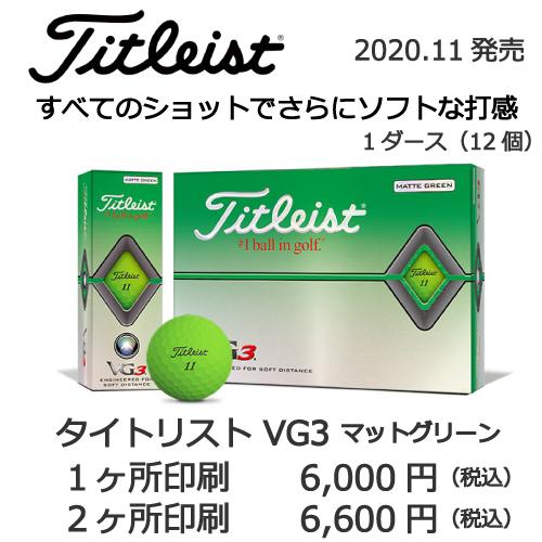 タイトリスト VG3 マットグリーンボール名入れ