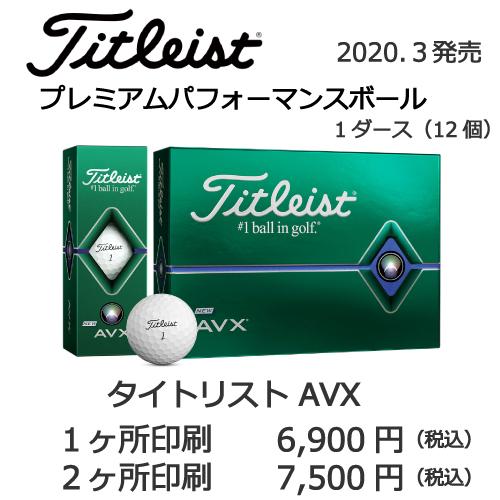 名入れゴルフボール タイトリストAVX