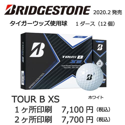 ブリヂストンTOUR B XSの画像と名入れボールの販売価格