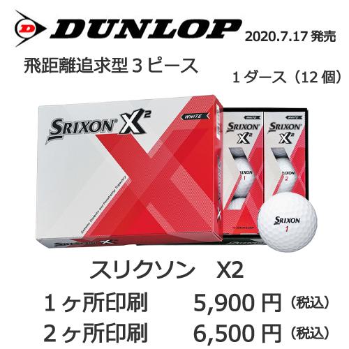 スリクソンX2の画像と名入れボールの販売価格