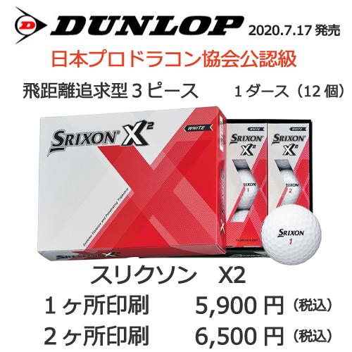 名入れゴルフボール スリクソンX2画像