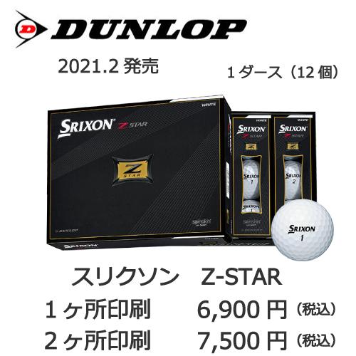 2021スリクソンZ-STARの画像と名入れゴルフボールの販売価格