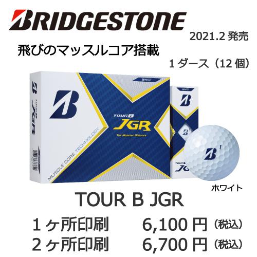 名入れゴルフボール ブリヂストン TOUR B JGRの画像