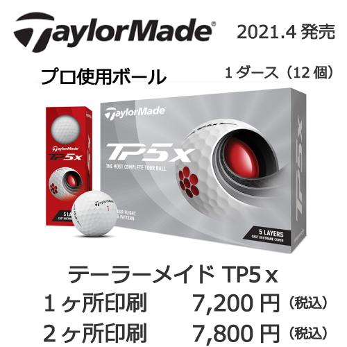 テーラーメイド TP5xの画像と名入れボールの販売価格