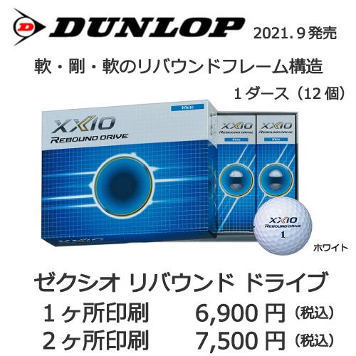 ゼクシオ リバウンドドライブの画像と名入れゴルフボールの販売価格