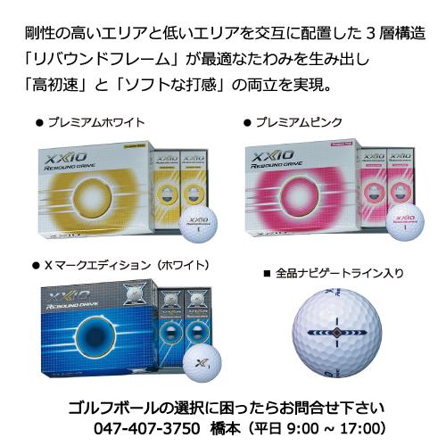 ゼクシオリバウンドドライブゴルフボールの商品説明