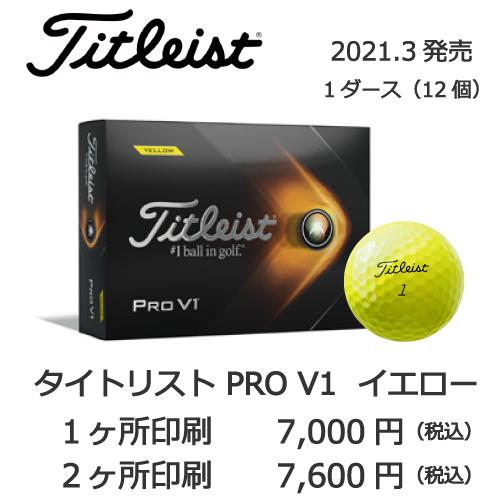 タイトリストPRO V1イエローゴルフボール画像と価格