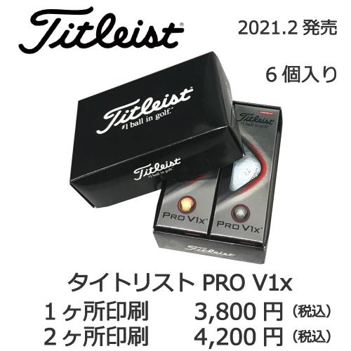 2021タイトリストPROV1x 6個入りの画像と名入れゴルフボールの販売価格