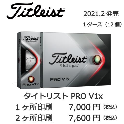 2021タイトリストPROV1xの画像と名入れゴルフボールの販売価格