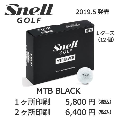 スネルMTBブラックの画像と名入れゴルフボールの販売価格