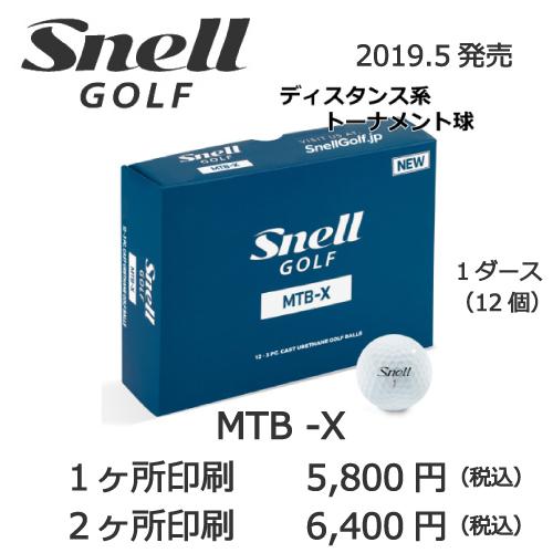 スネルMTB-Xの画像と名入れゴルフボールの販売価格