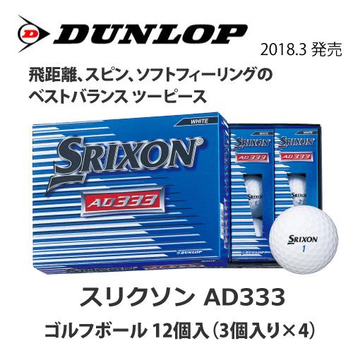 スリクソンAD333