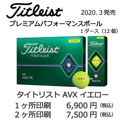avx_yellow_2