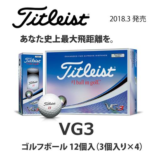 タイトリストVG3