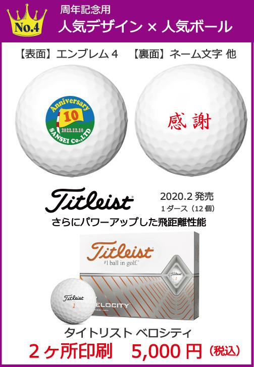 周年記念名入れゴルフボール人気No.4画像