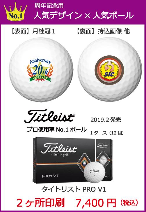 周年記念名入れゴルフボール人気No.1画像