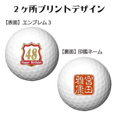 b2_emblem3_inkan-92
