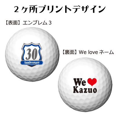 b2_emblem3_love-30
