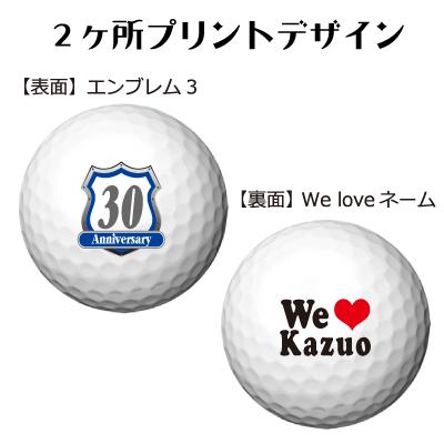 b2_emblem3_love-7