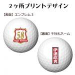 b2_emblem3_senja-61