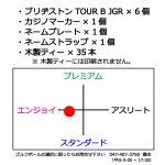b2_emblem3_shinsen-80