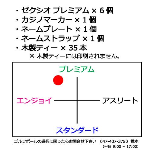 b2_emblem3_shinsen-83