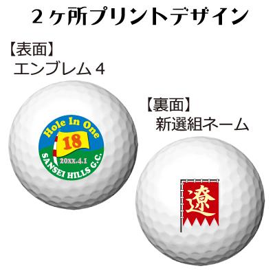 b2_emblem4_shinsen-86