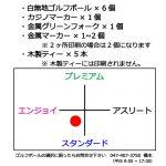 b2_emblem4_shinsen-92