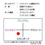 b2_illust_shinsen-22