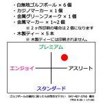 b2_illust_shinsen-90
