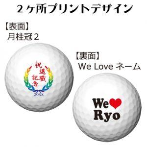 b2_type2_love-9