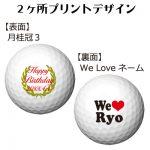 b2_type3_love-2