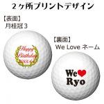 b2_type3_love-22