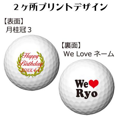 b2_type3_love-30