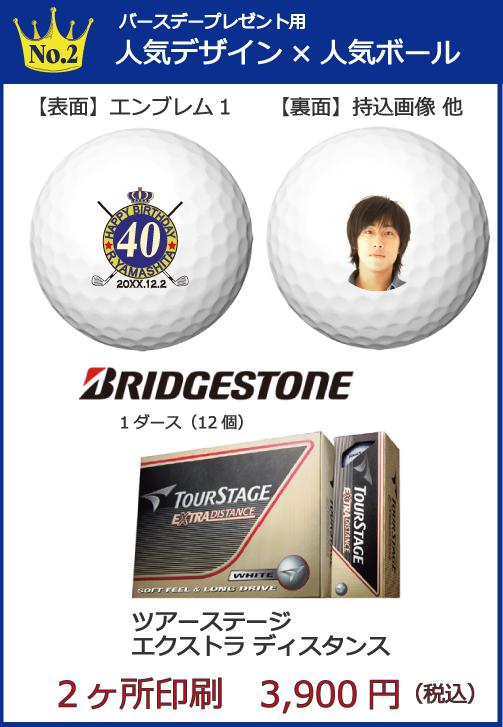 バースデープレゼント向き名入れゴルフボールNo.2