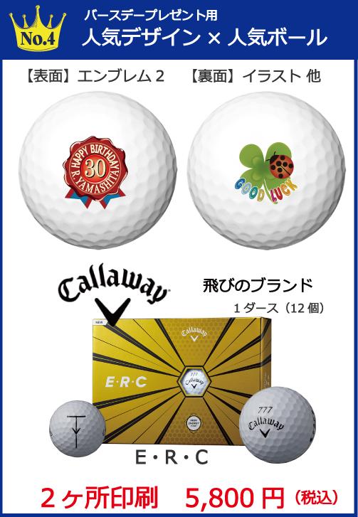 バースデープレゼント向き名入れゴルフボールNo.4